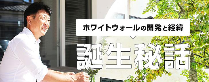 ホワイトウォールの誕生秘話について斎藤社長にインタビュー♪
